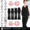 スタイリッシュパンツドレス【5102】※トップスのみ・パンツ別売り
