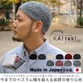 【帽子】【日本製】EdgeCityイスラム帽好きが惚れ込む高い満足度をもつこだわりカイテキイスラムワッチ★