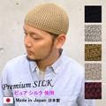 帽子【日本製】EdgeCity極上の被り心地が自慢のシルクイスラムワッチ。大きいサイズ展開で抜け目なし。★