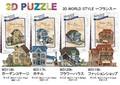 3D立体パズル World Style フランス