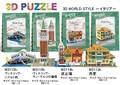3D立体パズル World Style イタリア