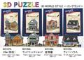 3D立体パズル World Style イングランド