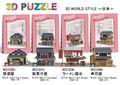 3D立体パズル World Style 日本