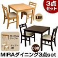 【セットでお得♪】MIRA ダイニング 3点セット (75幅テーブル+チェアー2脚) DBR/LBR
