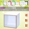 最高級カラーボックス キューブボックス IKO-BOX(イコウボックス) 1M 3タイプ 6色展開