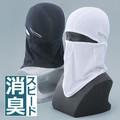 冷感・消臭!PSフルフェイスマスク<暑さ対策・熱中症・UVカット・UV対策・覆面・帽子・キャップ>