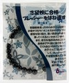 【天然石ブレスレット】シンプル 6mm オニキス【天然石 パワーストーン】