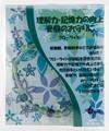 【天然石ブレスレット】シンプル 6mm フローライト【天然石 パワーストーン】