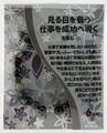 【天然石ブレスレット】シンプル 6mm 天眼石【天然石 パワーストーン】
