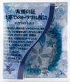 【天然石ブレスレット】シンプル 8mm ハウライトトルコ【天然石 パワーストーン】