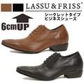 【LASSU&FRISS】シークレット(6cmUP)ビジネスシューズ5890 外羽根 【2色展開】<PUビジネスシューズ>