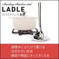 【ステンレス製のキッチンツール!】立つステンレスお玉