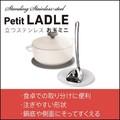 【ステンレス製のキッチンツール!】立つステンレスお玉ミニ