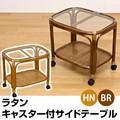 ラタンキャスター付 サイドテーブル ブラウン/ハニー
