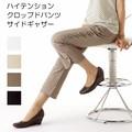 【春物】ハイテンションストレッチ・サイドギャザー・クロップドパンツ・7分丈
