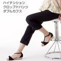 【春物】ハイテンションストレッチ・ダブルカフス・クロップドパンツ・7分丈