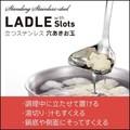 【ステンレス製のキッチンツール!】立つステンレス穴あきお玉