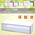 イコウボックス IKO-BOX 2L 標準背板あり