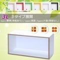 最高級カラーボックス キューブボックス IKO-BOX(イコウボックス) 3L 3タイプ 6色展開