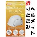 ひき紐でヘルメットに変形!折りたたみヘルメット<防災・防犯・携帯・コンパクト・日本製・ギフト・景品>