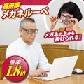 高倍率メガネタイプ拡大鏡 1.8倍<男女兼用>