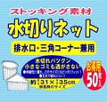【水切り】ストッキング素材水切りネット50P