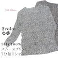 【シルク100%】スムースプリント7分袖