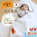 【おくるみ】オーガニック 綿毛布 おくるみ UVカット ギフト ベビー  雑貨 日本製