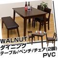 WALNUT ダイニングテーブル(80幅・120幅)・ベンチ・チェア(2脚入り) PVC