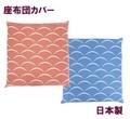 【国産座布団カバー/青海波/銘仙判】55×59cm
