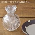 菊型 昔なつかし手作り醤油さし クリア【ガラス】[日本製/和食器]