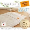 【直送可】【ベビー布団】ソレイユ オーガニック ベビーふとん8点セット 日本製