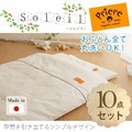 【直送可】【ベビー布団】ソレイユ オーガニック ベビーふとん10点セット 日本製