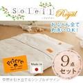 【直送可】【ベビー布団】ソレイユ オーガニック ロイヤル ベビーふとん9点セット 日本製