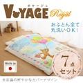 【直送可】【ベビー布団】ボヤージュ 〈ロイヤル〉 ベビーふとん7点セット 日本製