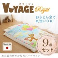 【直送可】【ベビー布団】ボヤージュ 〈ロイヤル〉 ベビーふとん9点セット 日本製