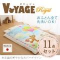 【直送可】【ベビー布団】ボヤージュ 〈ロイヤル〉 ベビーふとん11点セット 日本製