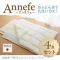 【直送可】【ベビー布団】アンネフェ ベビーふとん 4点セット 洗える ヌードふとん 日本製