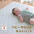 【キルトパッド】ベビー小物 やわらかキルトパッド 汗取りパット パッドシーツ 日本製