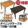 【アウトレット】CESENA ダイニングテーブル 75幅/120幅 CHE/WAL