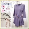 【ファッション雑貨】【SALE】メッシュ+チェーンファッションベルト ルーズフィットベルト