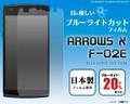 <液晶保護シール>ARROWS X F-02E(アローズ エックス)用ブルーライトカット液晶保護シール