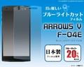 <液晶保護シール>ARROWS V F-04E(アローズ ブイ)用ブルーライトカット液晶保護シール