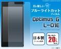 <液晶保護シール>Optimus G L-01E(オプティマス)用ブルーライトカット液晶保護シール