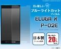 <液晶保護シール>ELUGA X P-02E(エルーガ)用ブルーライトカット液晶保護シール