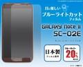 <液晶保護シール>GALAXY Note II SC-02E(ギャラクシー ノート)用ブルーライトカット液晶保護シール