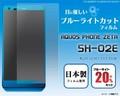 <液晶保護シール>AQUOS PHONE ZETA SH-02E(アクオスフォン ゼータ)用ブルーライトカット液晶保護シール