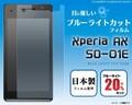 <液晶保護シール>Xperia AX SO-01E(エクスぺリア)用ブルーライトカット液晶保護シール