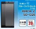 <液晶保護シール> Xperia Z SO-02E(エクスぺリア ゼット)用ブルーライトカット液晶保護シール