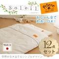 【直送可】【ベビー布団】ソレイユ オーガニック ベビーふとん12点セット 日本製